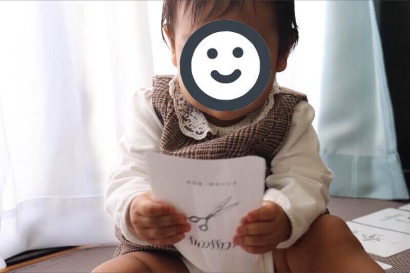 選び取りカード 一歳誕生日
