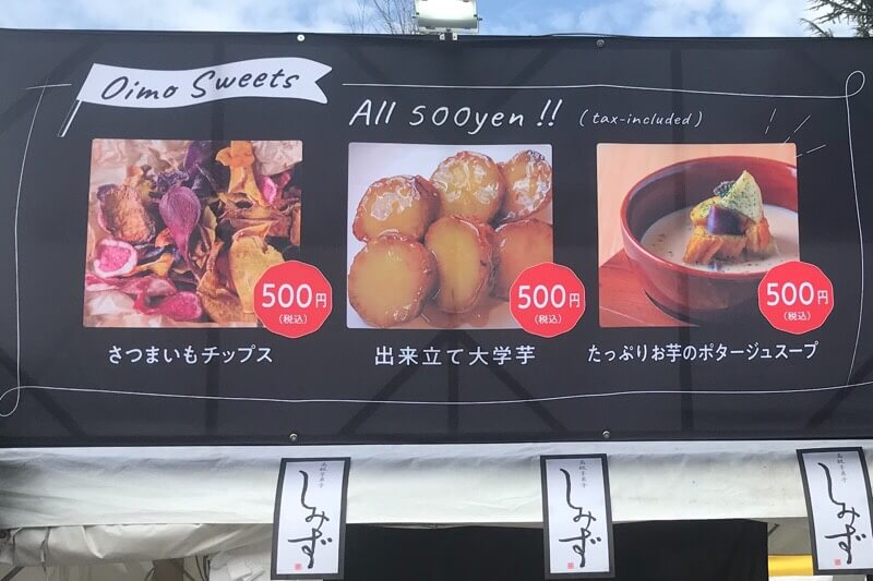 焼き芋パーク:さつまいもチップス、出来立て大学芋、たっぷりお芋のポタージュ