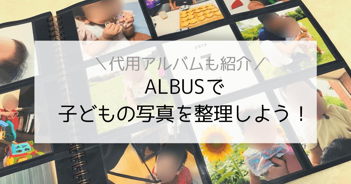 ALBUSで子どもの写真を整理しよう!