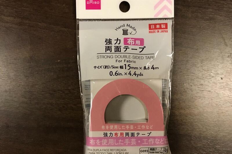 ダイソー強力布用両面テープ