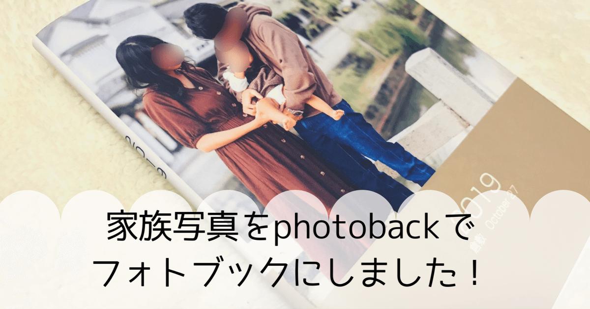 家族写真をphotobackでフォトブックにしました!