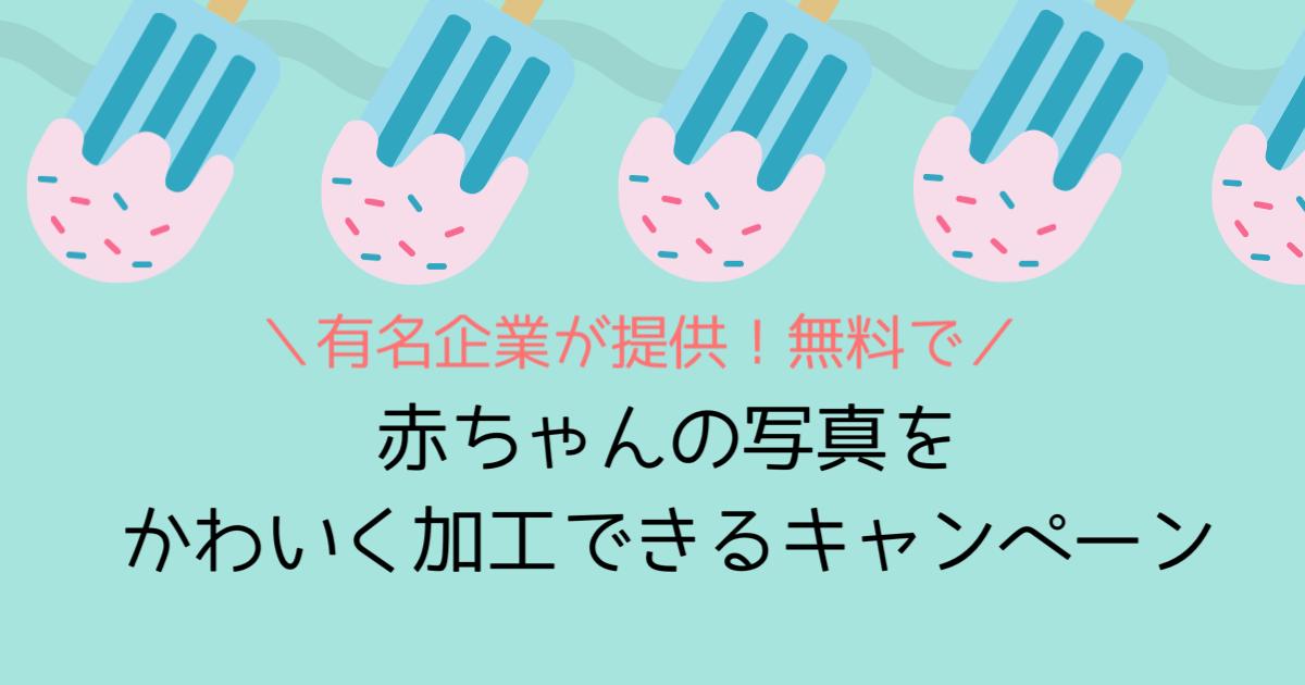 赤ちゃんの写真を可愛く加工できるキャンペーン特集【有名企業が提供!無料】