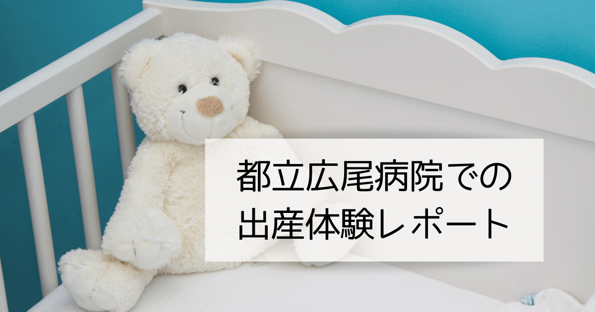 都立広尾病院での出産体験談
