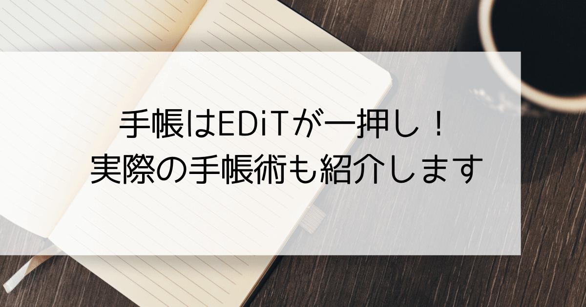 手帳はEDiTがおすすめ!実際の使い方・書き方も紹介します