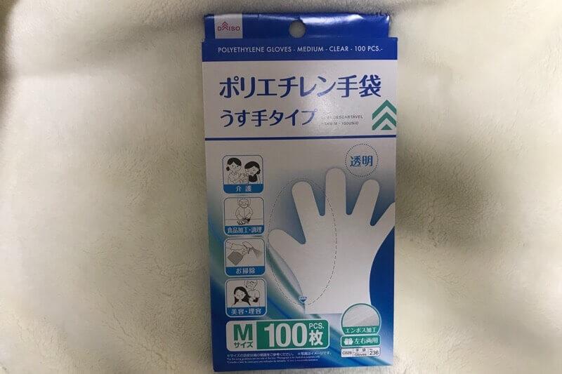 ダイソーのポリエチレン手袋薄手タイプ