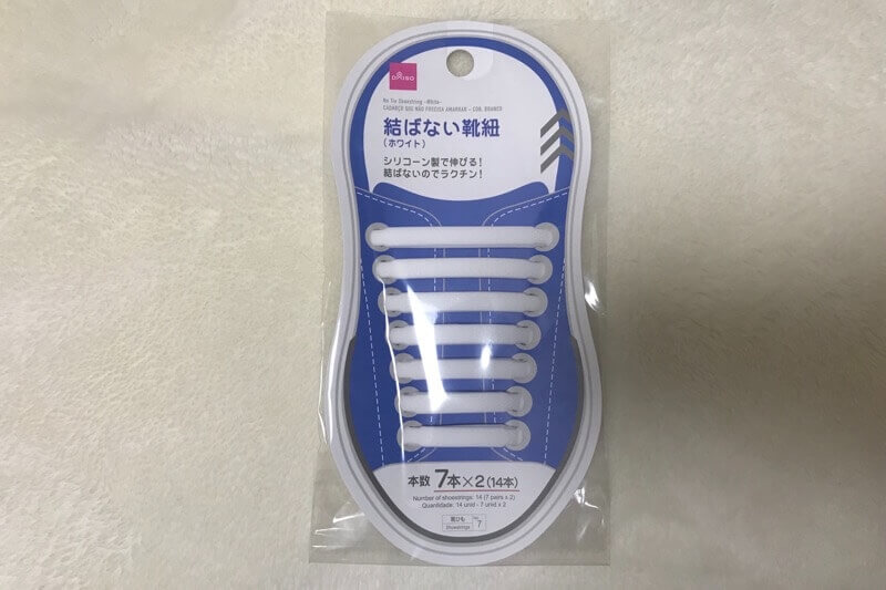 ダイソーの結ばない靴紐ゴムタイプ