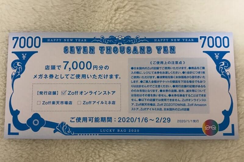 Zoff福袋のメガネ券
