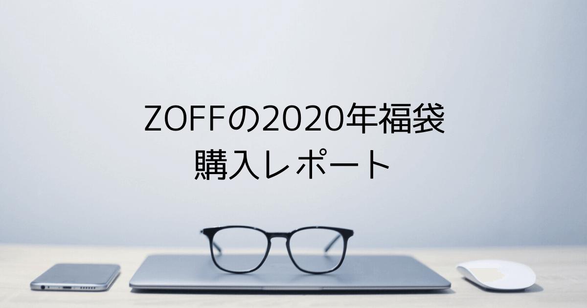 Zoffの2020年福袋購入レポート