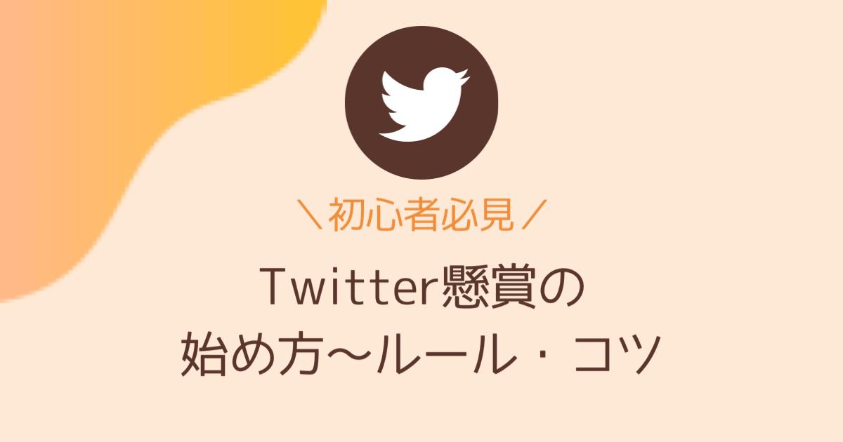 初心者必見!Twitter懸賞の始め方〜ルール・コツ