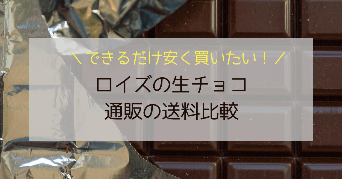 ロイズの生チョコ通販の送料比較