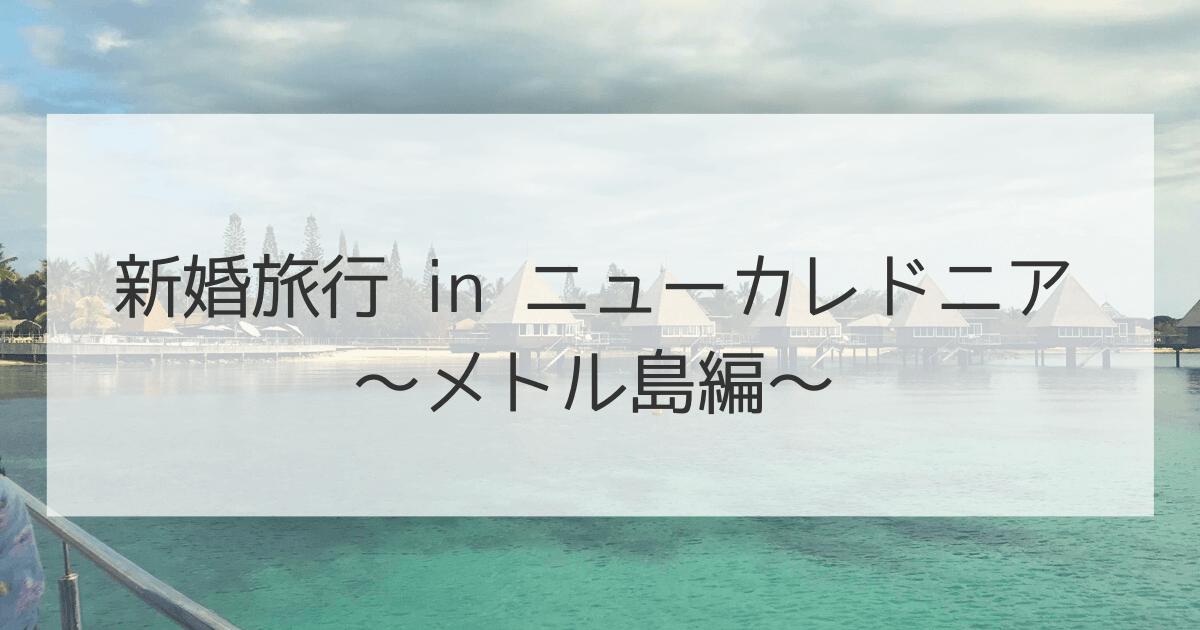 ニューカレドニアの新婚旅行・メトル島編