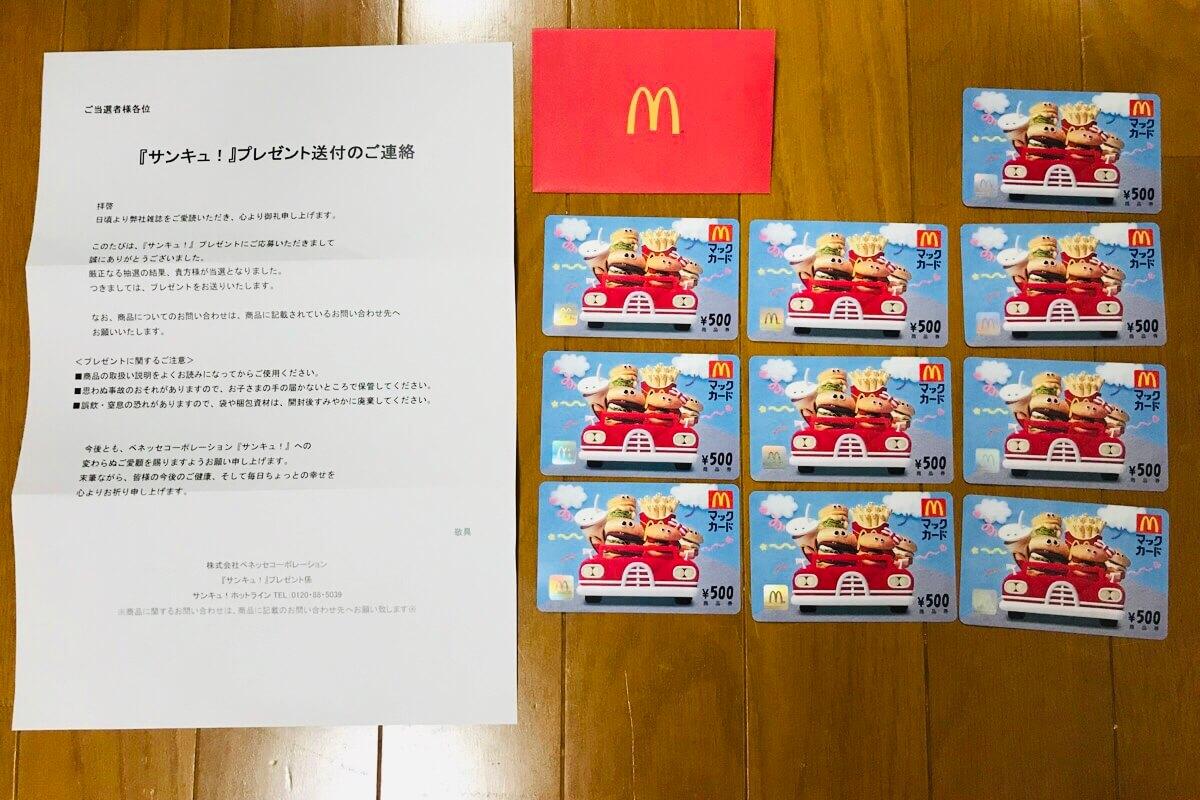 サンキュ!の懸賞でマクドナルドカードが当選しました!