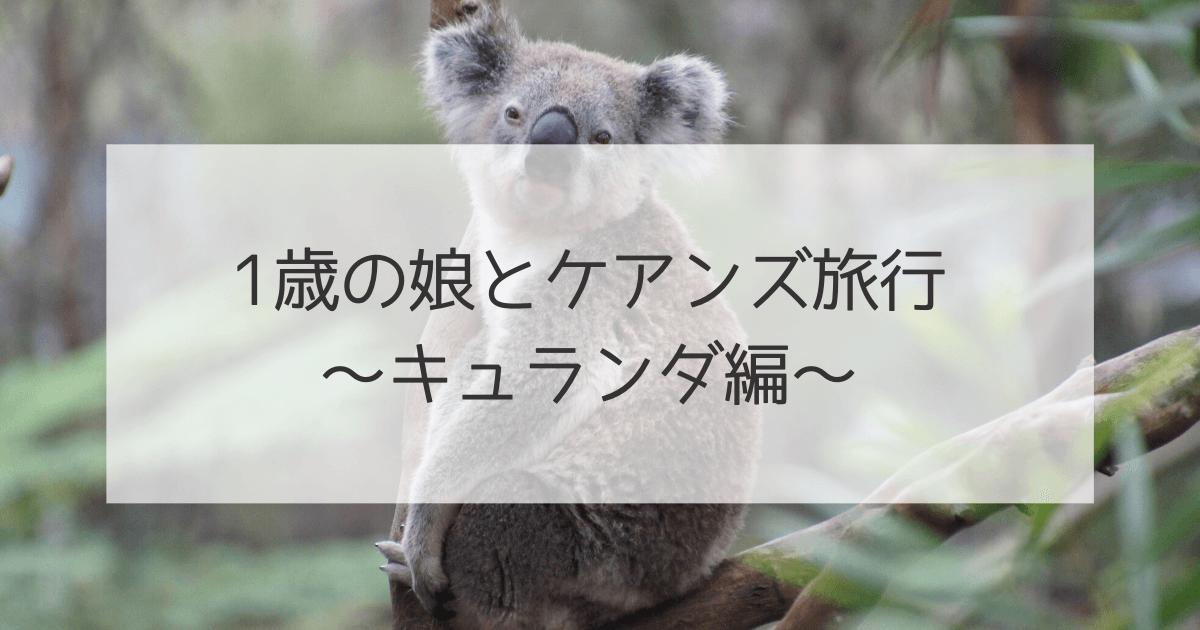 1歳の娘とケアンズ旅行〜キュランダ観光編