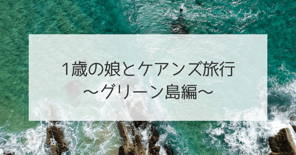 1歳の娘とケアンズ旅行〜グリーン島編