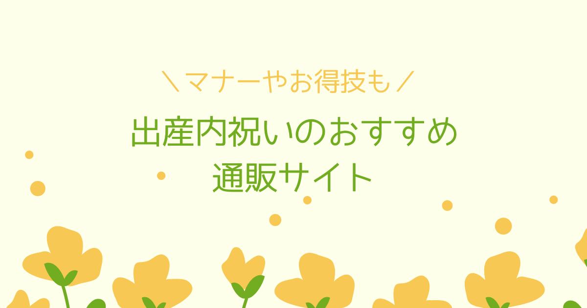 出産内祝いのおすすめ通販サイト【マナーやお得技も】