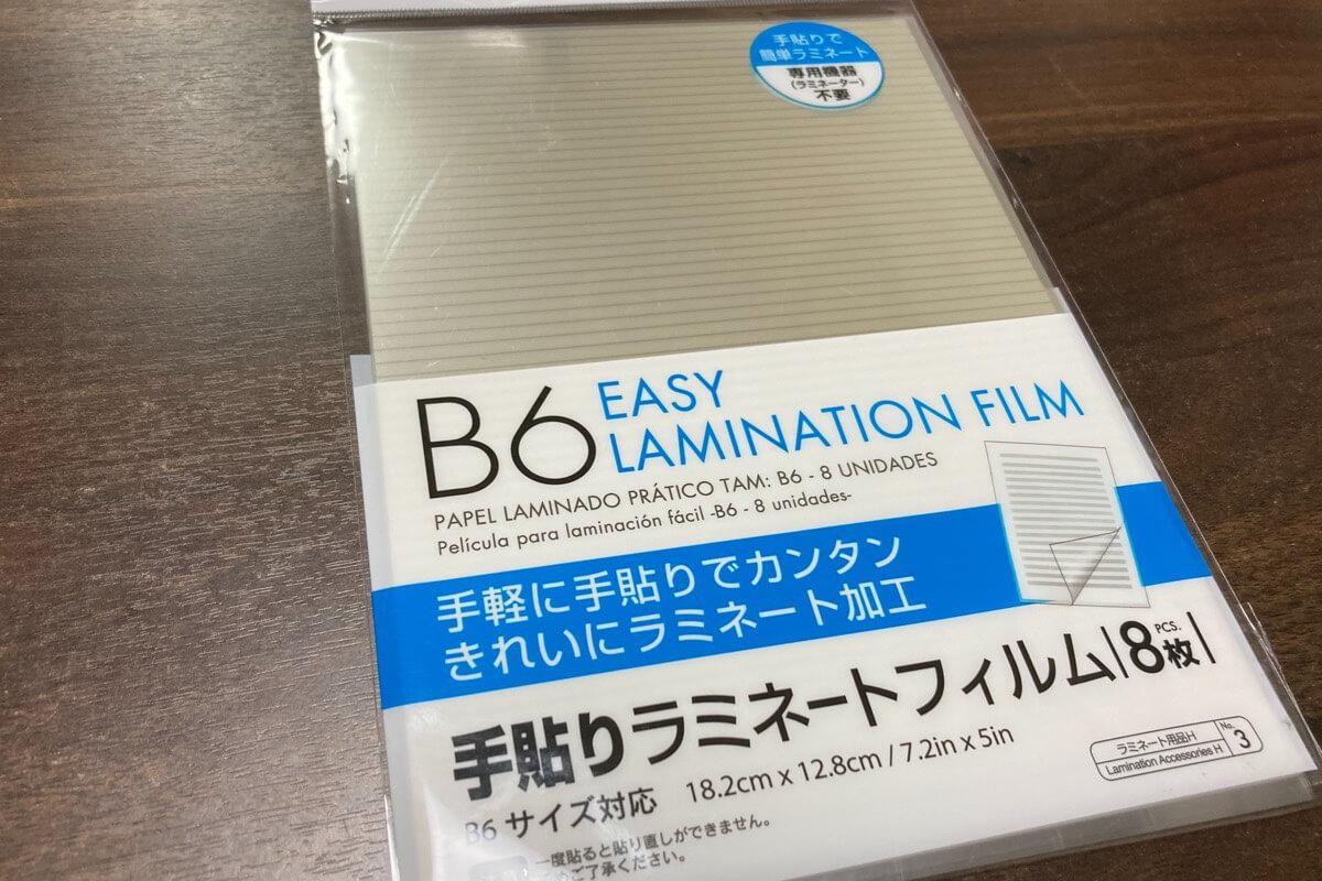 ダイソー手貼りラミネートフィルム