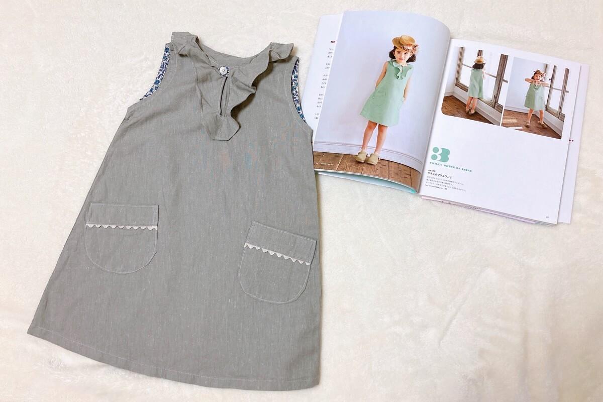 まいにち着る女の子服よりリネンのフリルワンピース