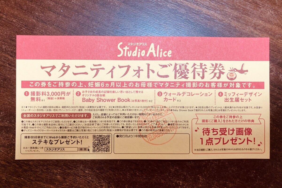 スタジオアリスのマタニティフォトご優待券