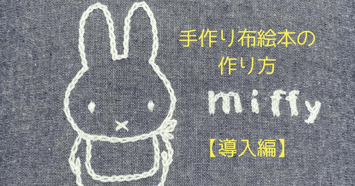 ミッフィーの手作り布絵本の作り方【導入編】