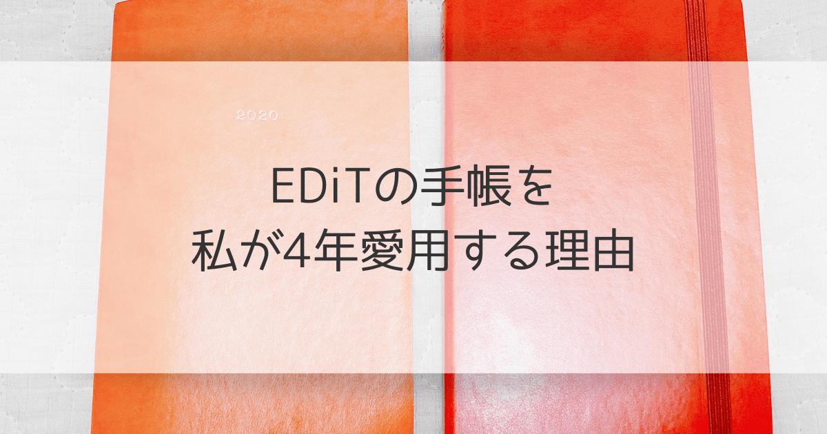 EDiTの手帳2021年を購入しました