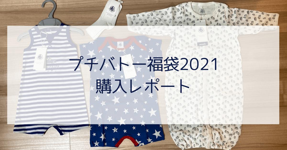 プチバトー福袋2021年のネタバレ