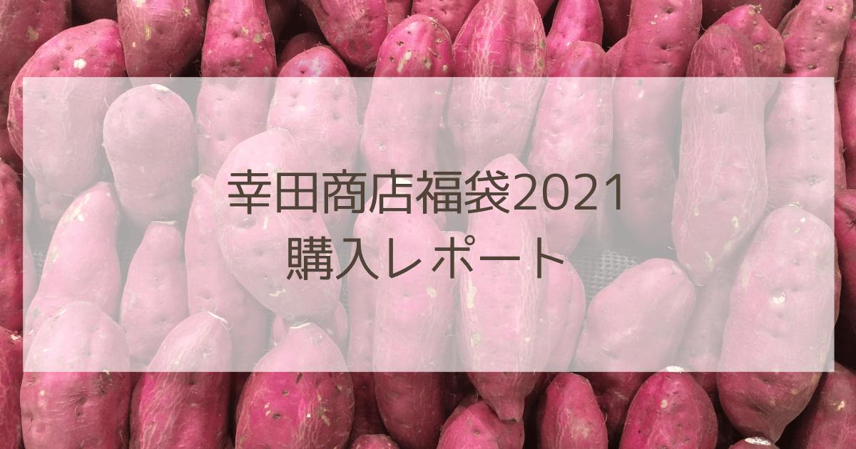 幸田商店の干し芋福袋の中身をネタバレ