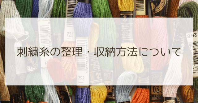 刺繍糸の整理・収納方法について